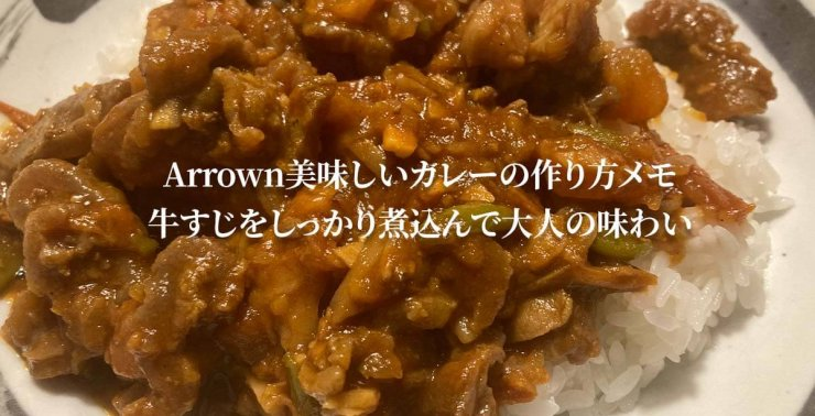 Arrown美味しいカレーの作り方メモ・牛すじをしっかり煮込んで大人の味わい