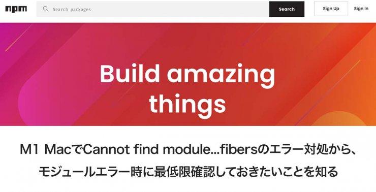M1 MacでCannot find module...fibersのエラー対処から、 モジュールエラー時に最低限確認しておきたいことを知る