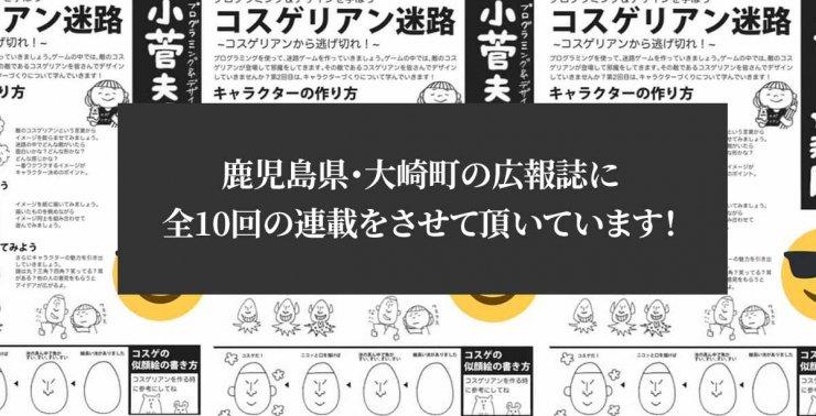 鹿児島県・大崎町の広報誌に全10回の連載をさせていただいています!