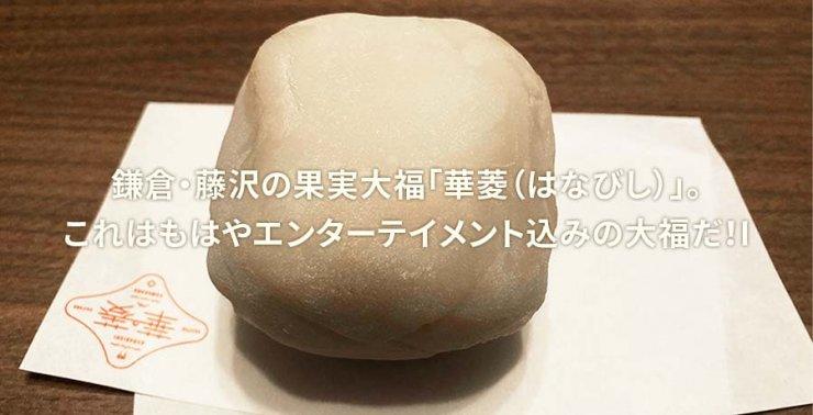 鎌倉・藤沢の果実大福「華菱(はなびし)」。これはもはやエンターテイメント込みの大福だ!