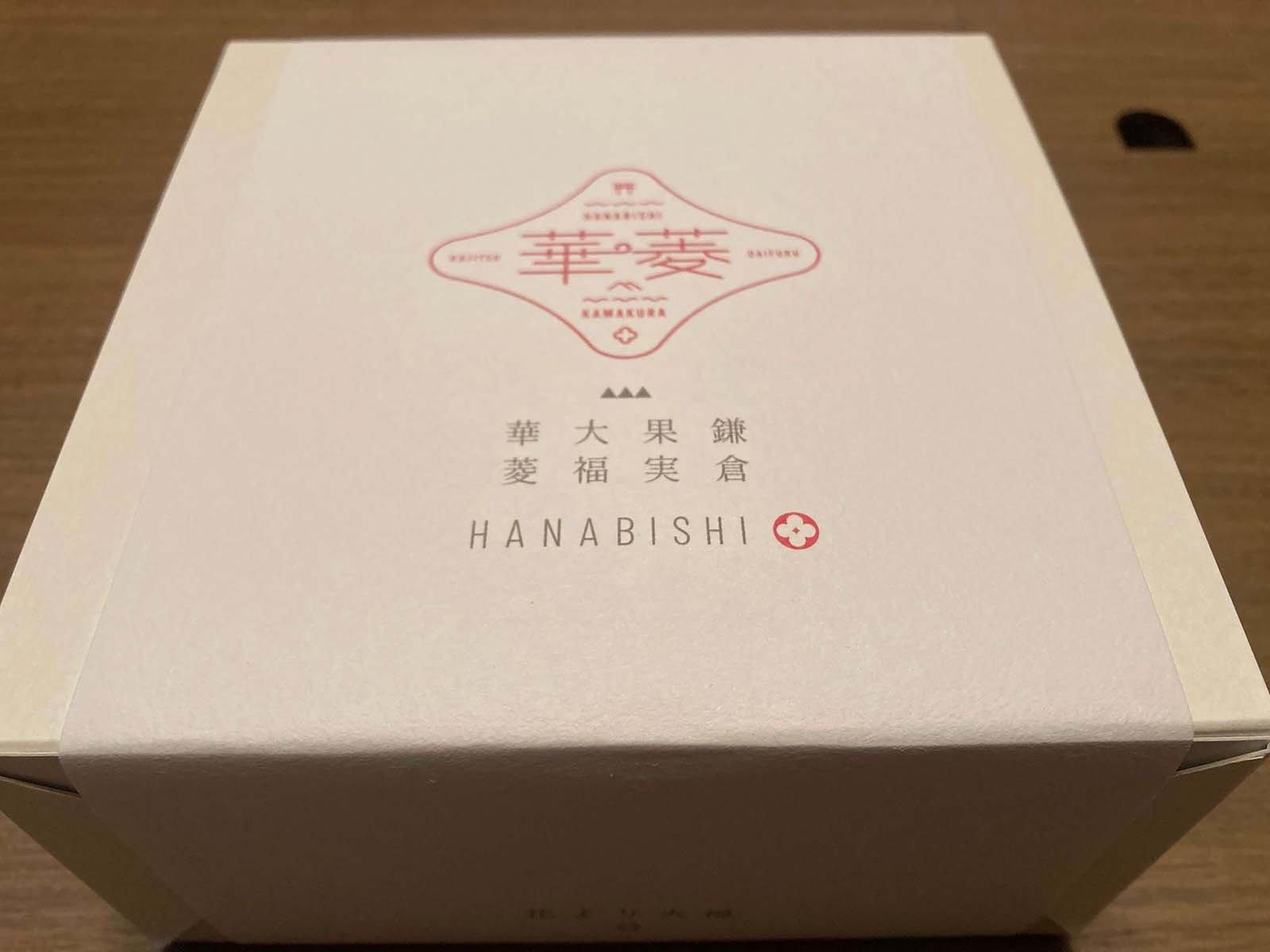 鎌倉・藤沢「華菱(はなびし)」の大福の入った箱