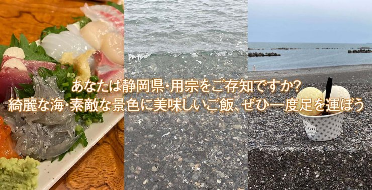 あなたは静岡県・用宗をご存知ですか?綺麗な海・素敵な景色に美味しいご飯、ぜひ一度足を運ぼう