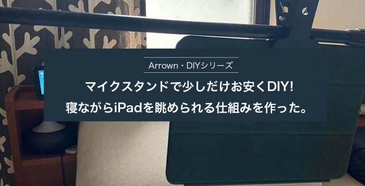 マイクスタンドで少しだけお安くDIY!寝ながらiPadを眺められる仕組みを作った。