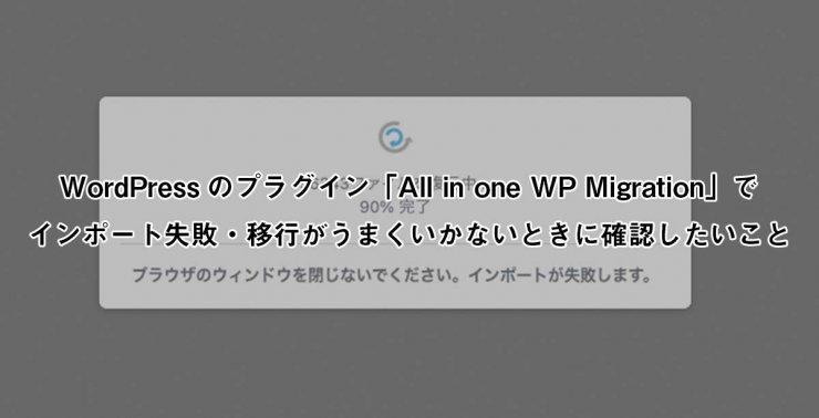 WordPressのプラグイン「All in one WP Migration」でインポート失敗・移行がうまくいかないときに確認したいこと