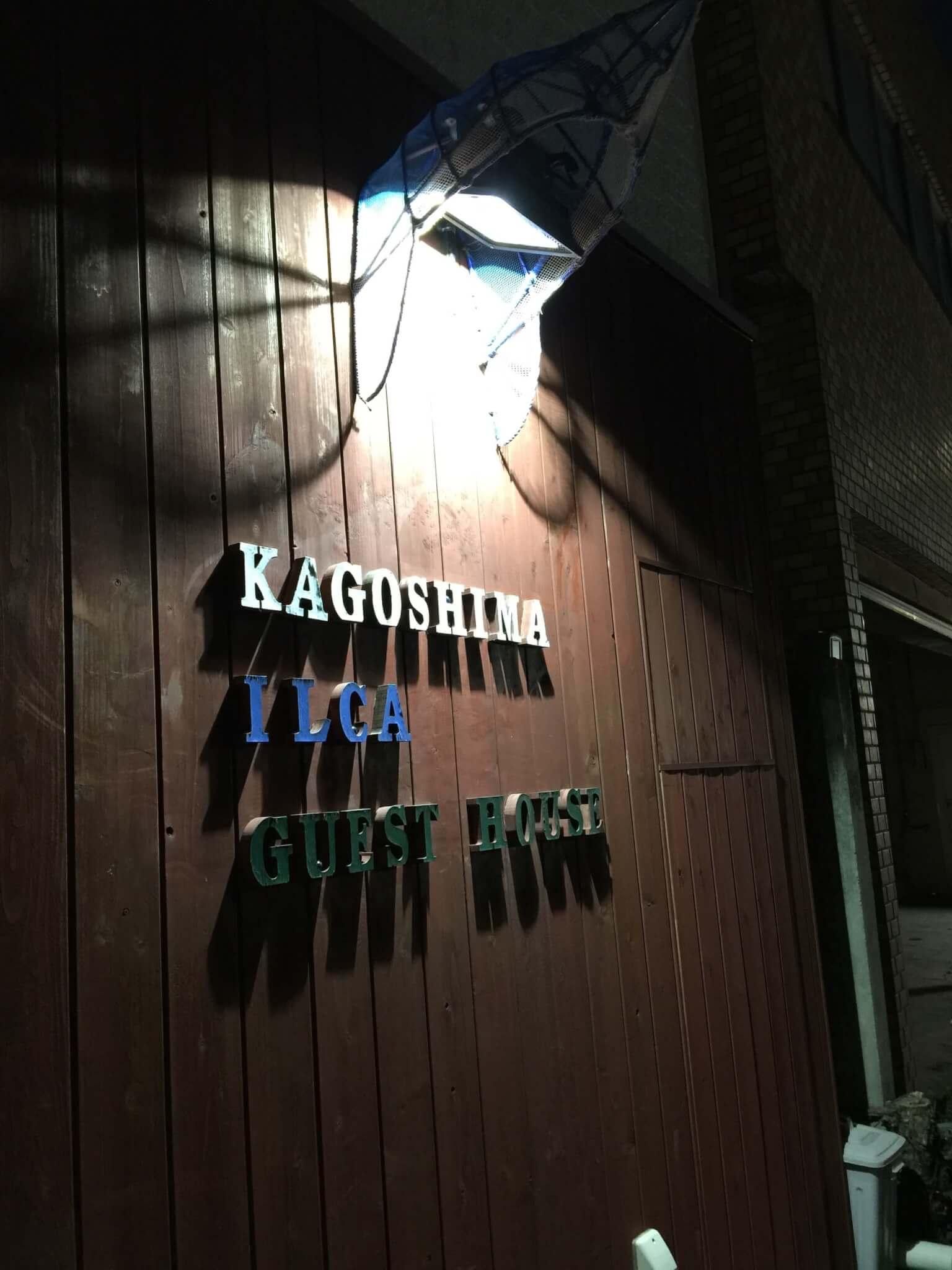鹿児島ゲストハウスイルカの看板