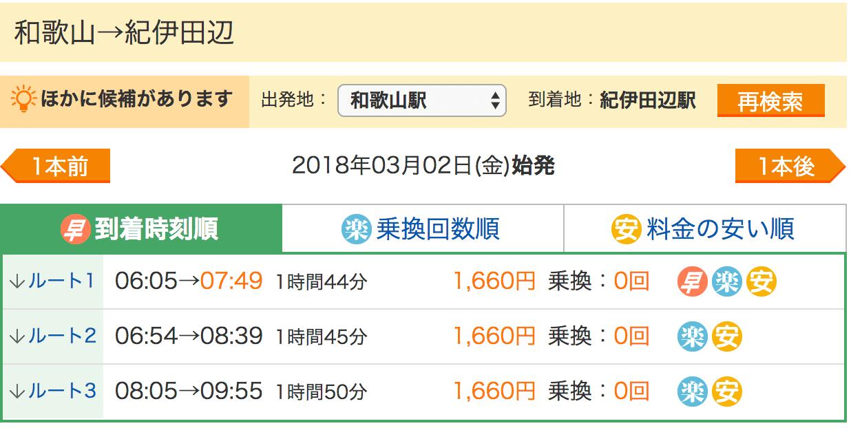 和歌山駅から紀伊田辺駅への始発の時間
