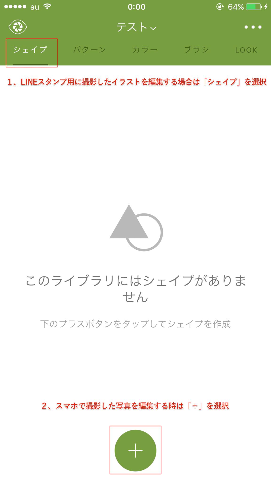 Adobe Captureのアプリ画面を開いた時