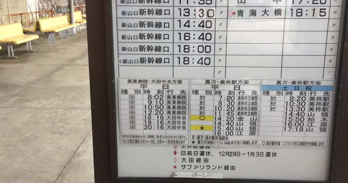 秋芳洞から新山口駅へ行くバス停の時刻表