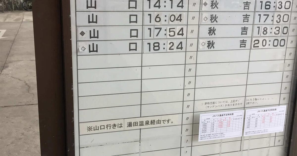 秋芳洞から山口駅へ行くバス停の時刻表