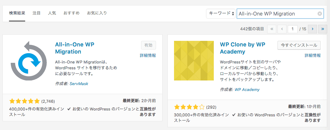 All-in-One WP Migrationのプラグイン導入