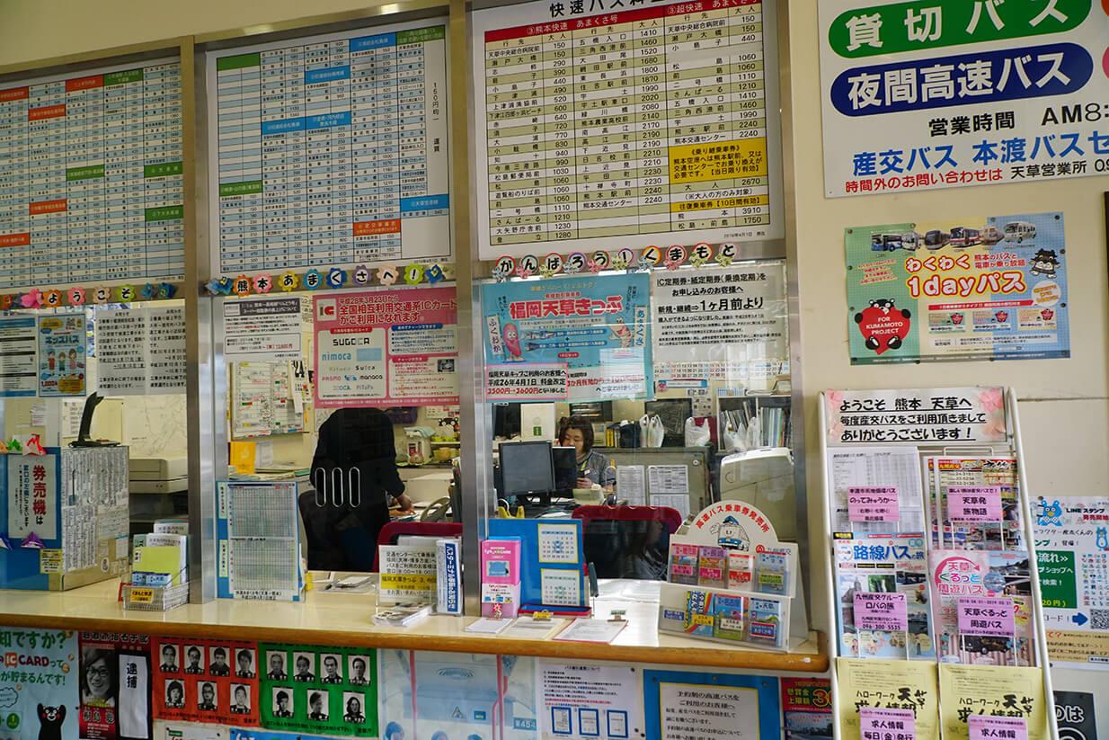 天草本渡バスセンター