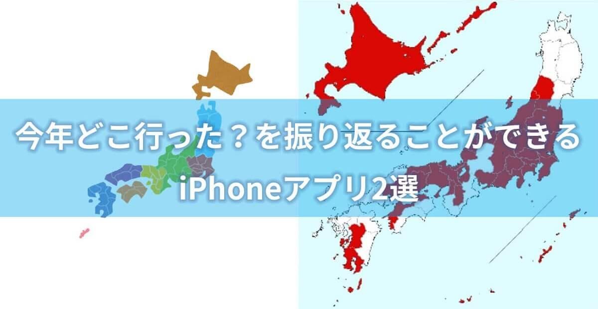 今年どこ行ったを振り返ることができるiPhoneアプリ2選