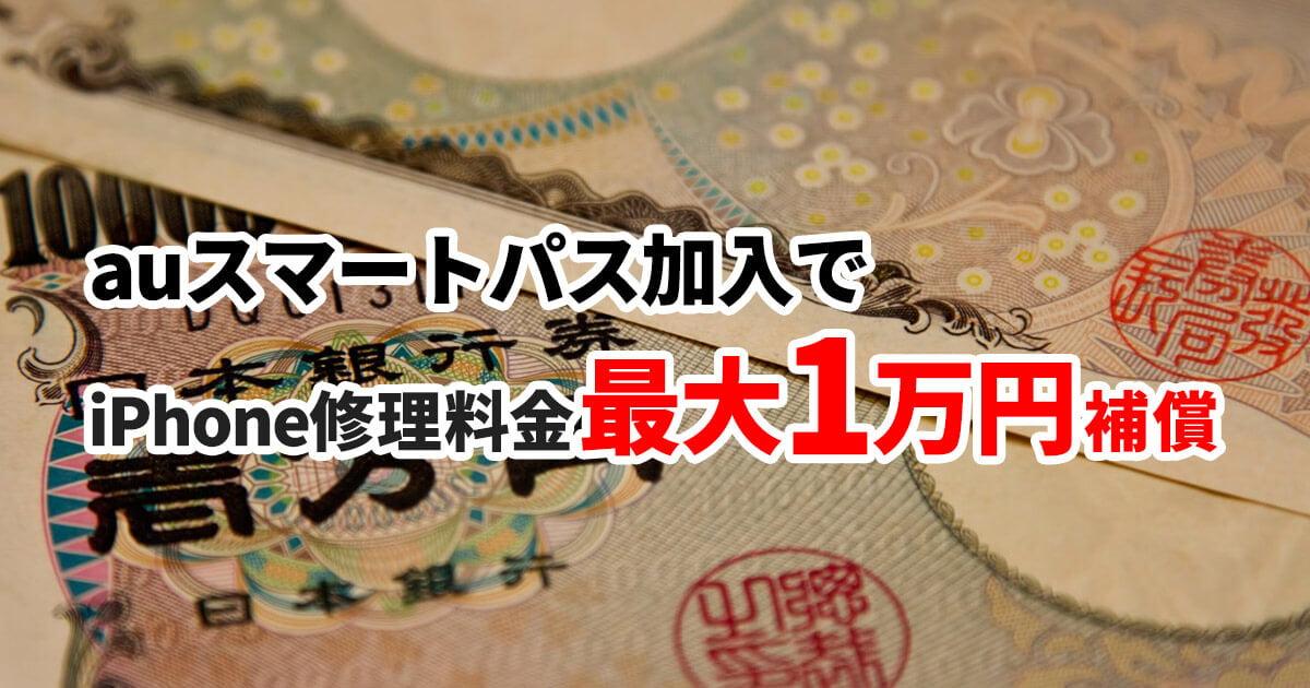 auのiPhone故障修理、スマートパス加入で即日修理・修理料金最大1万円補償