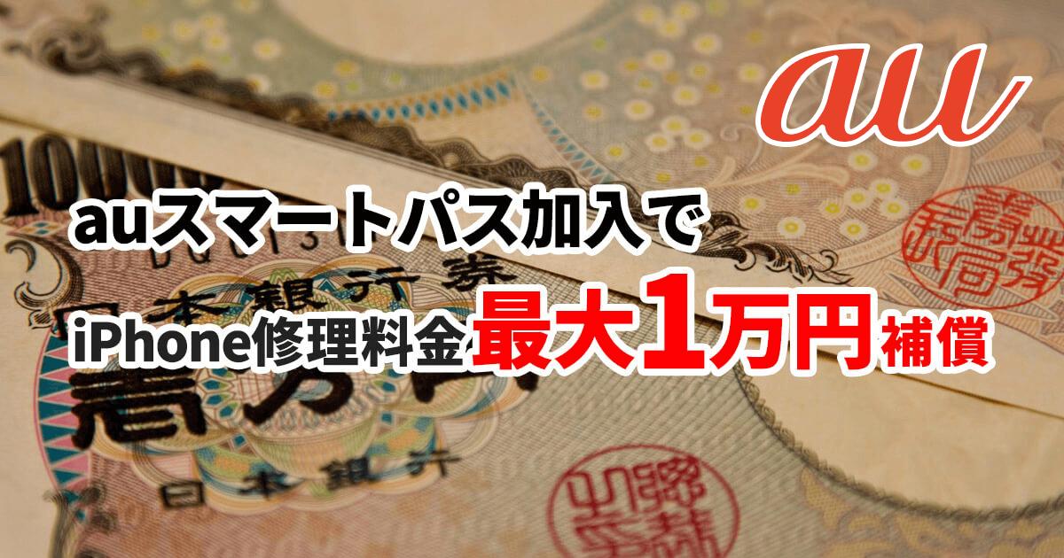 auスマートパス加入でiPhone修理料金最大1万円補償