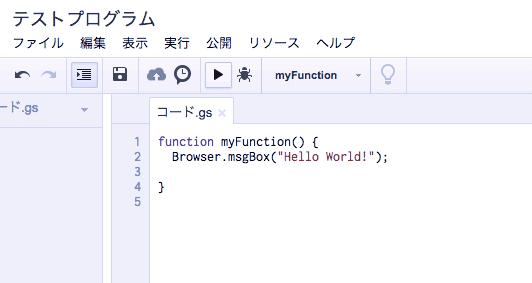 google apps scriptのプログラムを実行する時の画面