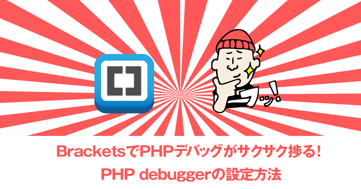 BracketsでPHPデバッグがサクサク捗る!PHP debuggerの設定方法