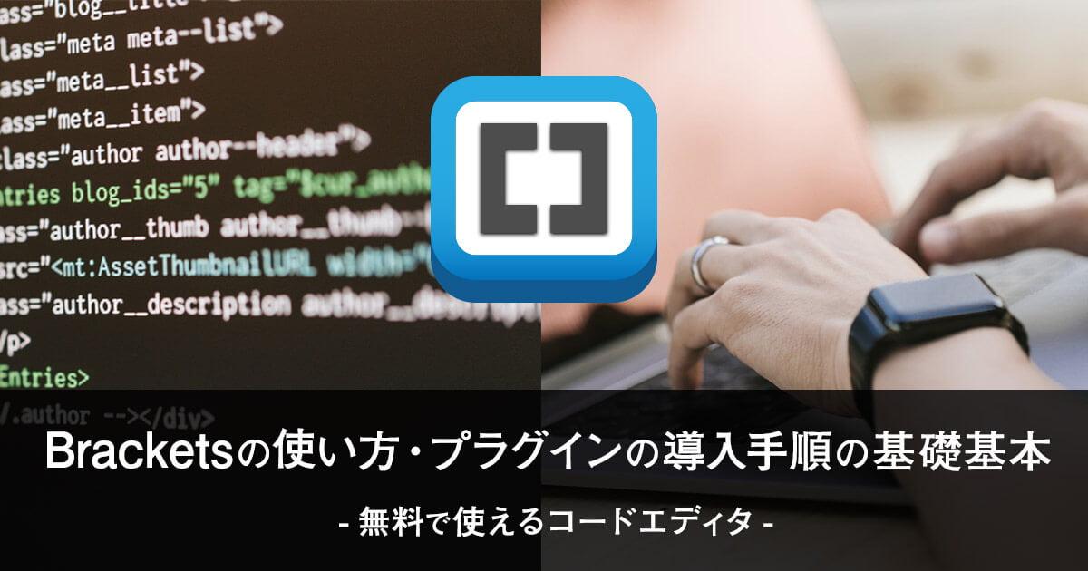 Bracketsの使い方・プラグインの導入手順の基礎基本 – 無料で使えるコードエディタ –