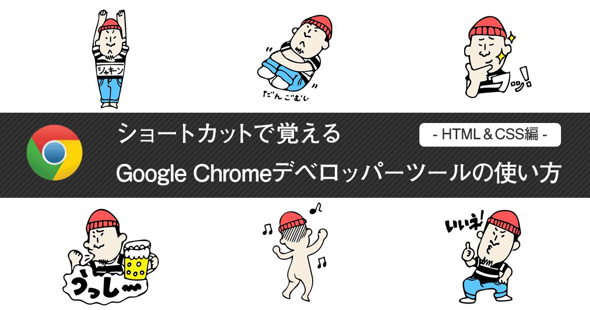 ショートカットで覚えるGoogle Chromeデベロッパーツールの使い方・ HTML&CSS編