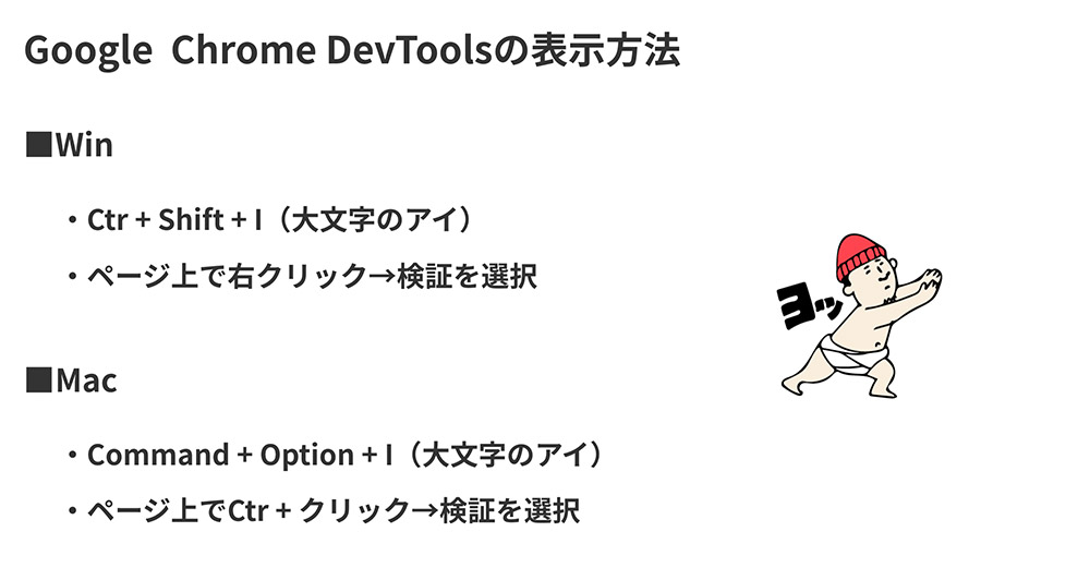 Google Chrome Devtoolsの表示方法