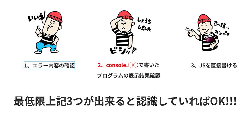 Google ChromeデベロッパーツールのConsoleパネルの役割