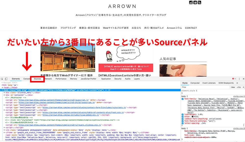 Google Chromeのデベロッパーツール・ Sourceパネルの場所