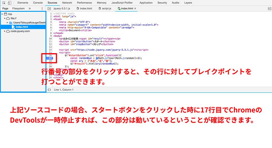 Google Chromeデベロッパーツールでブレイクポイントを打つ