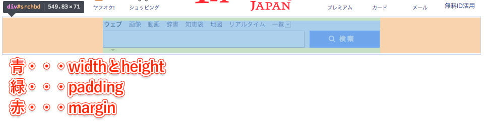 Chromeのデベロッパーツールでブラウザ上に表示されるボックス