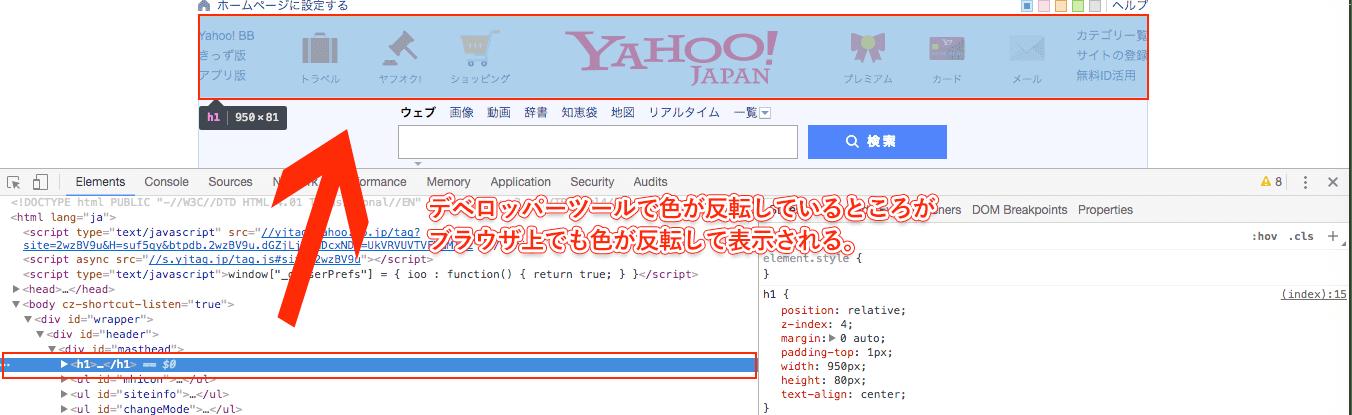 Google Chromeのデベロッパーツールの確認方法