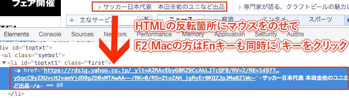 ChromeのデベロッパーツールでHTMLやテキストを編集出来る状態にする