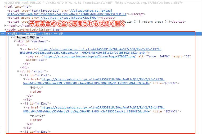 ChromeデベロッパーツールでHTMLを一気に展開