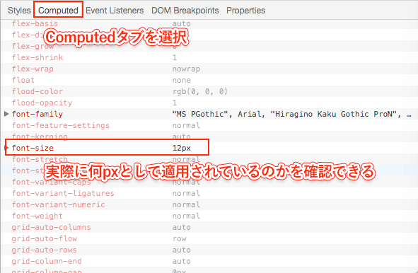 Computedタブを選択してCSSの適用状況を確認