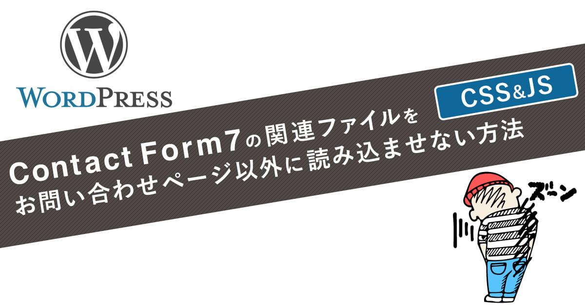 Contact Form7の関連ファイルお問い合わせページ以外に読み込ませない方法