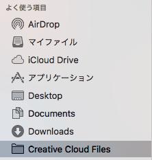 MacのFinderで CreativeCloudストレージが表示される