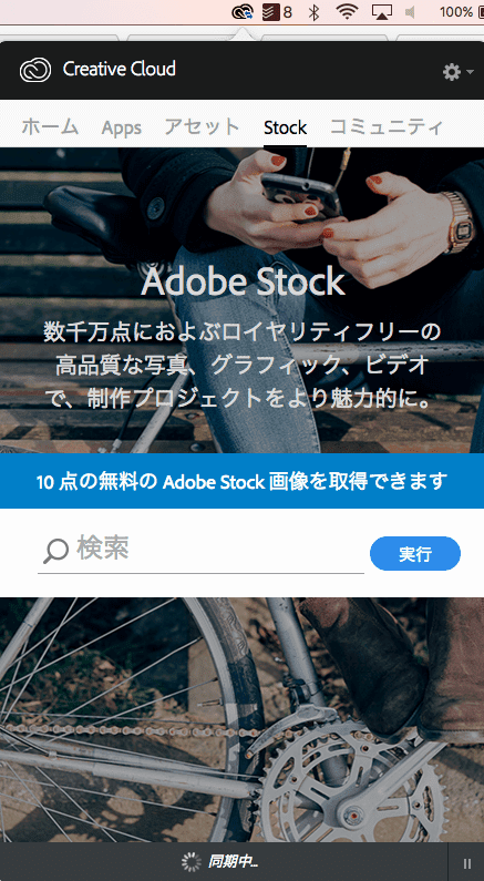 creative cloud mangeアプリMac版