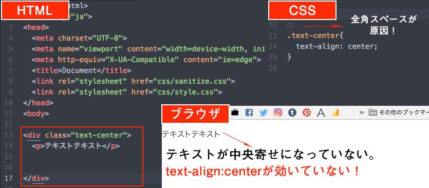 CSSに全角スペースがあったときのデベロッパーツールの表示