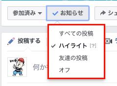 FaceBookグループのお知らせ設定