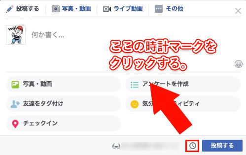 FaceBookグループでの予約投稿の方法