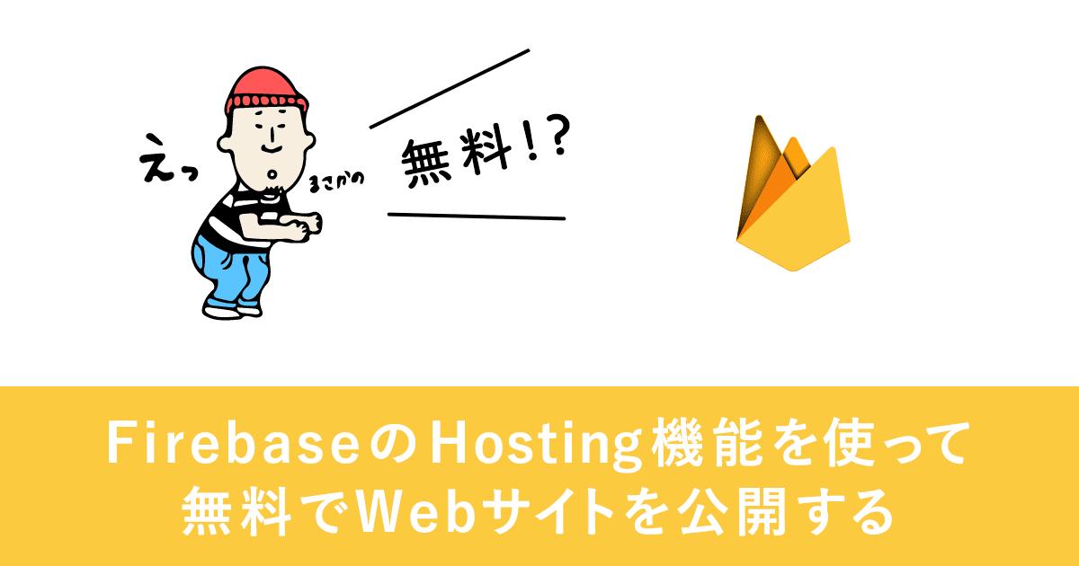 Firebase HostingでWebサイトを無料で公開する方法。レンタルサーバ不要!