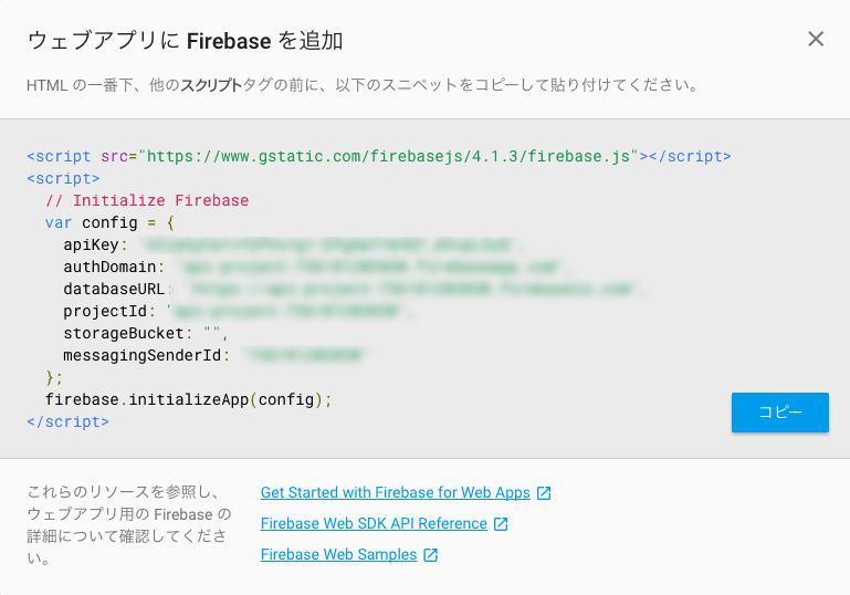 firebaseの設定コードが出力される