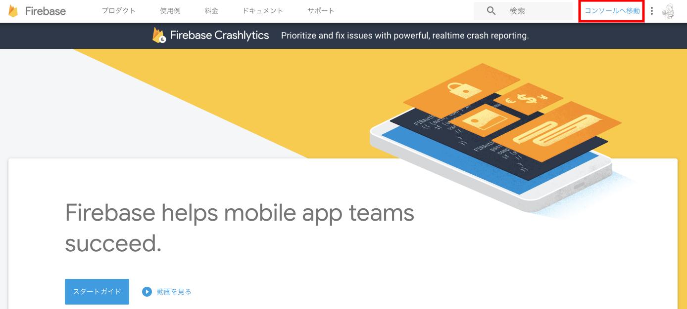 firebaseのトップページ