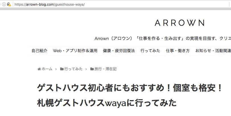 Firefoxでサイトを閲覧した時の画面