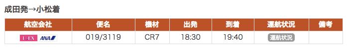 成田空港から小松空港への運行便時刻