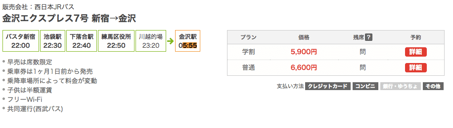 東京から金沢への深夜バスルート