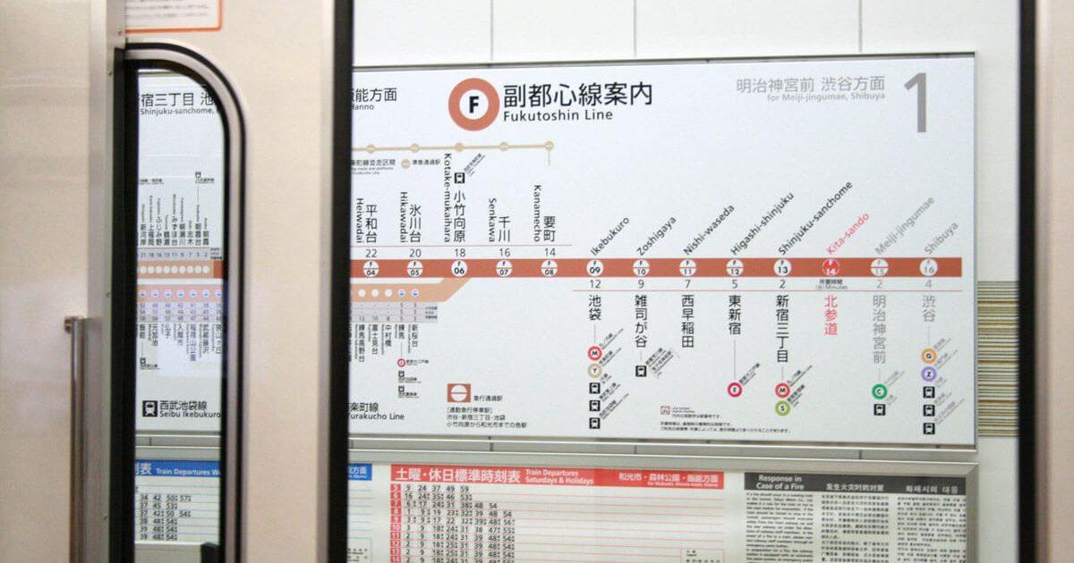 副都心線渋谷駅から道玄坂・109方面に抜けるなら半蔵門線ホーム経由で1〜3番出口利用が便利