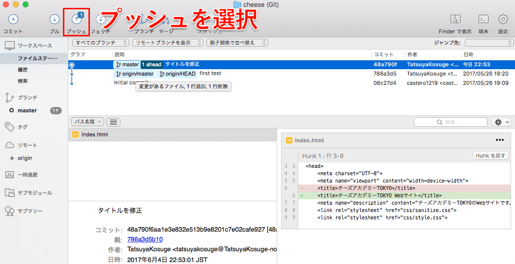 SourceTreeでプッシュを選択