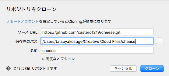 SourceTreeでURLからクローン画面