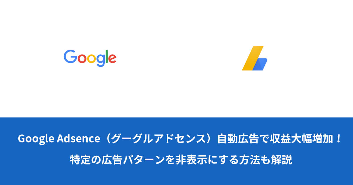 Google Adsence(グーグルアドセンス)自動広告で収益大幅増加! 特定の広告パターンを非表示にする方法も解説
