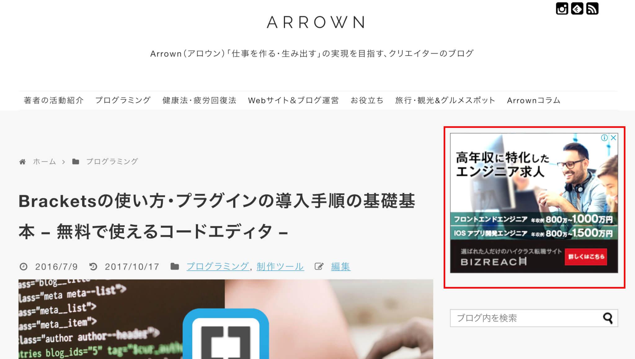 WebサイトにGoogle Adsenceの広告が表示された画面