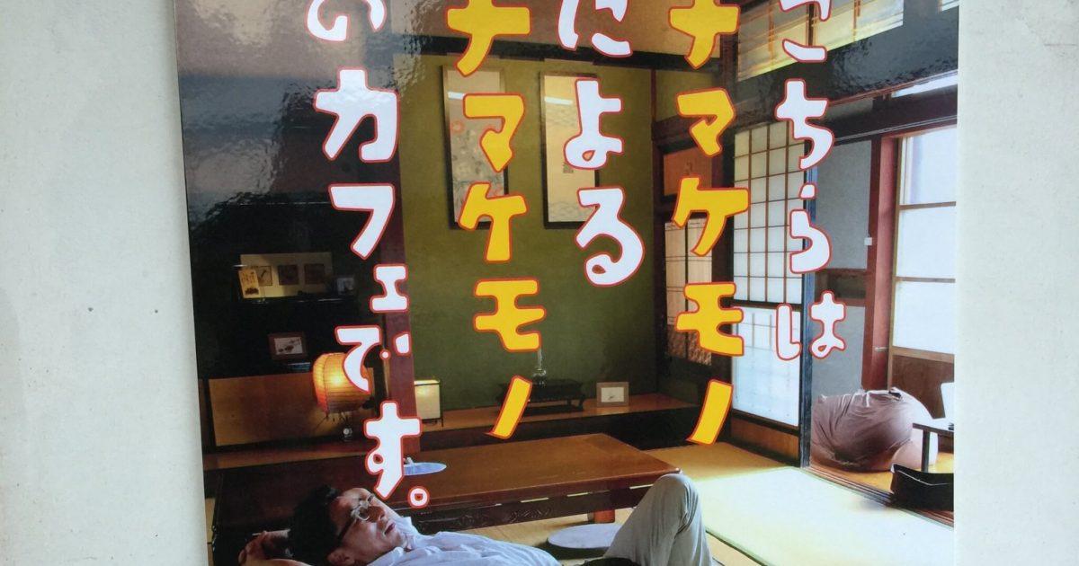 福井県大野市ゲストハウスnamecameono・居心地良すぎてナマケモノに! 面白すぎる場所!