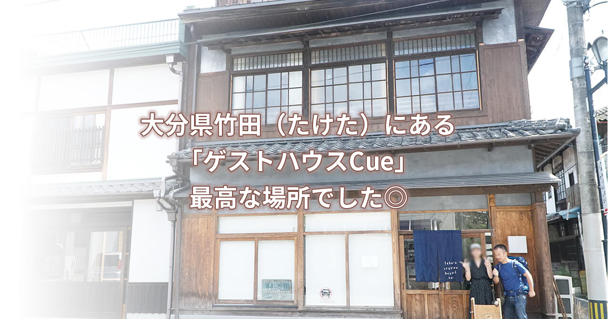 大分県竹田にあるゲストハウスcue
